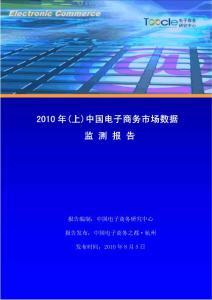 中国电子商务市场监测报告