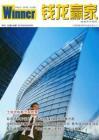钱龙赢家周刊第238期20130906