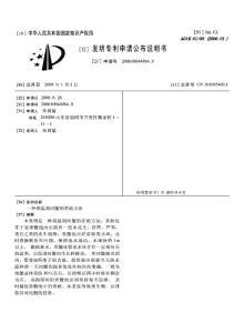 河蟹养殖技术专利资料汇集