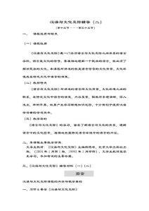汉语与文化交际辅导(二)