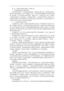 中国医学地理学