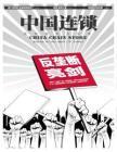 [整刊]《中国连锁》2013年9月