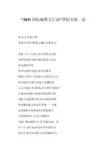 "【word】 ""2011国际幽默大汇演""登陆央视一套"