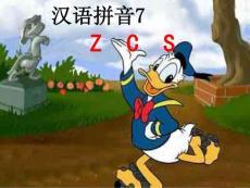汉语拼音ZCS教学课件