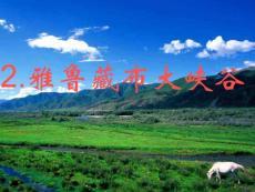 小学四年级上册语文第二课雅鲁藏布大峡谷PPT课件2