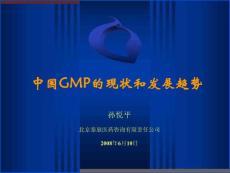 【培训课件】中国GMP的现状和发展趋势