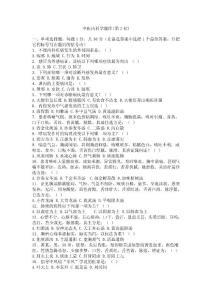 中医内科学题库