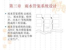 [环境科学/食品科学]第三章___雨水管渠系统的设计