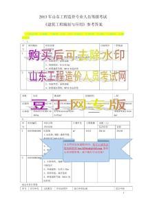 2013山东造价人员考试建筑工程编制与应用参考答案