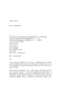 x钢铁实业有限公司烧结厂员工薪酬管理制度_[全文]