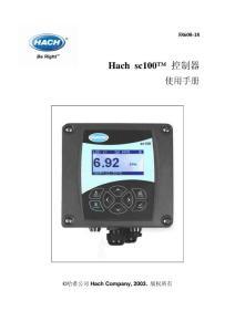 哈希 SC100控制器中文说明书