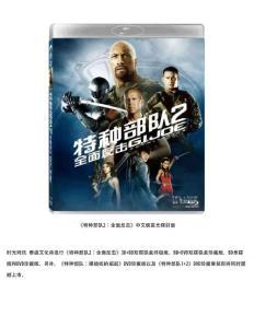 《特种部队2》将发中文3D蓝..