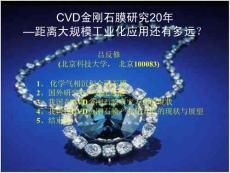 课件下载 - Progress in R&D of CVD Diamond Films and the Strategy