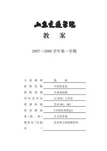 中国美术史教案