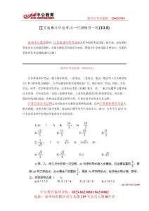 江苏省事业单位考试—行测每日一练(10.8)