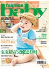 [整刊]《时尚育儿》2012年10月刊