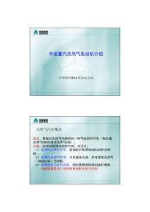 中国重汽天然气发动机详细资料