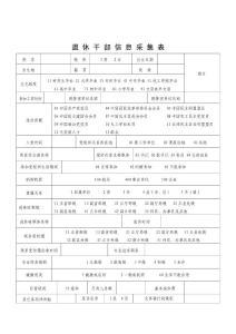退休干部信息采集表