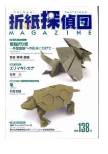 折纸侦探团138