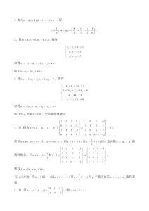 线性代数第二版(上海交大)习题答案3