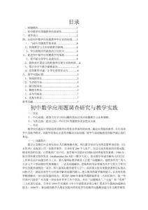 初中数学应用题调查研究与教学实践