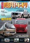 [整刊]《商用车界》2013年10月