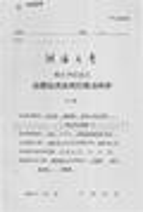 论耕地资源的行政法保护