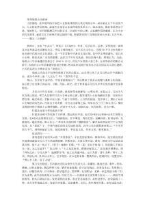 郑州景点导游词