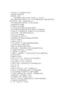 2012年1-10月自考中国近代..