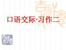 六年級下語文,口語交際·習作二(民風民俗)