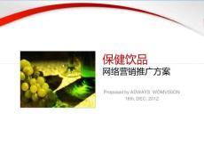 保健饮品网络营销推广方案