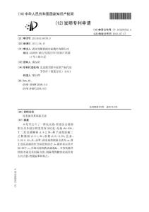 CN201310134479.3-洗衣液及其制备方法
