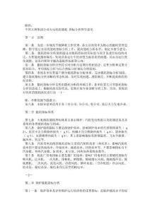 中国大唐集团公司火电机组能耗指标分析指导意见