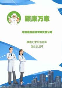 """颐康万家""""家庭医生""""服务有限公司创业计划书"""