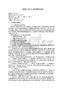 沈阳理工大学 俄语口语3教学大纲.JSP