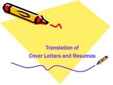 求職信的翻譯