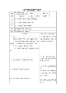 中考语文复习议论文习题