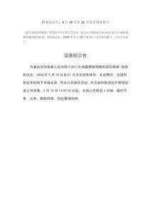 国务院公告:5月19日至21日为全国哀悼日