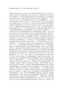 """如何破解特产营销的""""礼品""""困局_市场营销论文_管理学论文__38997"""