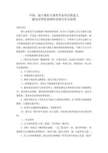 中国、瑞士政府互换奖学金项目候选人