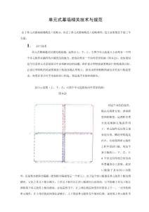 单元式幕墙相关技术与规范