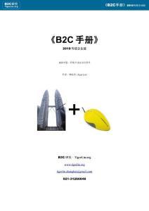 《B2C手册》2010传统企业版