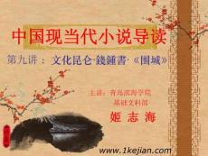 现当代小说导读之第九讲文化昆仑·钱钟书·围城