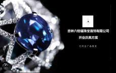 吉林六桂福珠宝首饰有限公司开业庆典方案