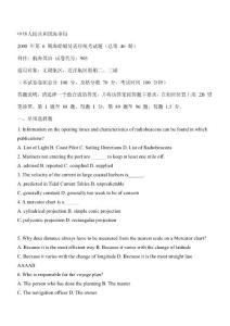 46航海英语_外语学习-英语口语