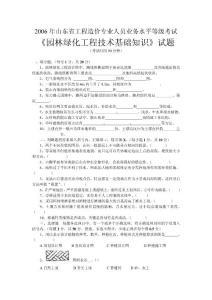 2006山东工造价员考试《园林绿化工程技术基础知识》(试卷)
