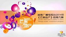 2014年湖南电视台《芒果地产》栏目招商方案