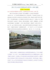 2013年污水综合排放标准GB8978-2002最新
