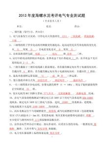 2013年度海螺水泥電氣專業考評試卷(技術人員)(參考答案)