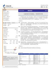 中投证券-科伦药业-002422-非输液产品快速增长,大输液整合有望提速-100824